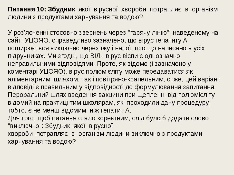 Питання 10: Збудник якої вірусної хвороби потрапляє в організм людини з проду...