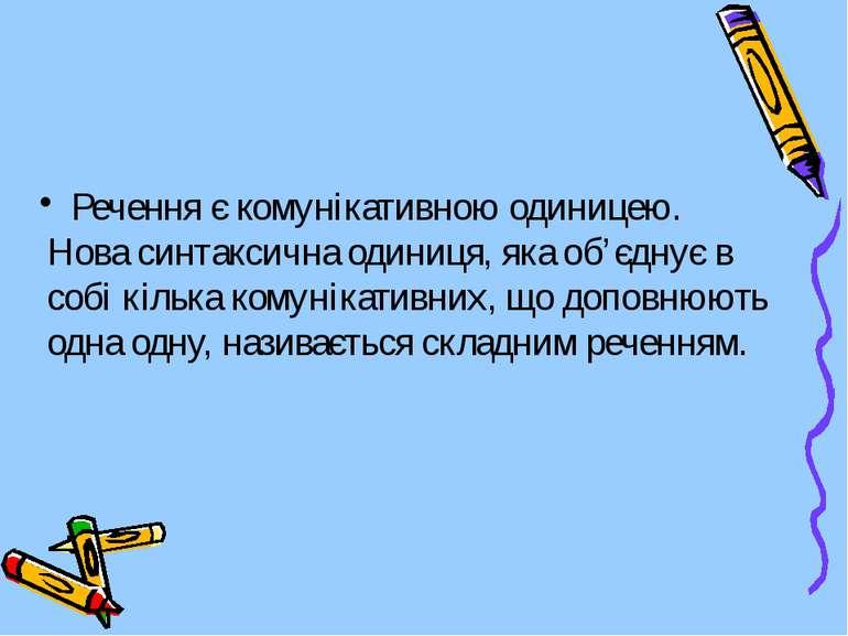 Речення є комунікативною одиницею. Нова синтаксична одиниця, яка об'єднує в с...