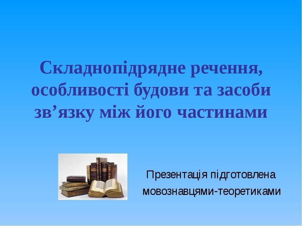Складнопідрядне речення, особливості будови та засоби зв'язку між його частин...