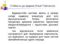 Стійкість до відмов (Fault Tolerance) Відмовостійкі системи мають в своєму ск...