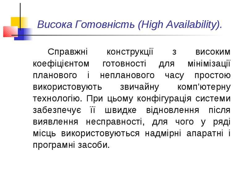 Висока Готовність (High Availability). Справжні конструкції з високим коефіці...