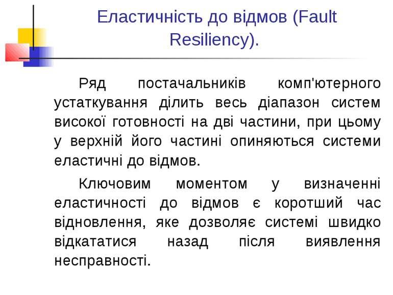 Еластичність до відмов (Fault Resiliency). Ряд постачальників комп'ютерного у...