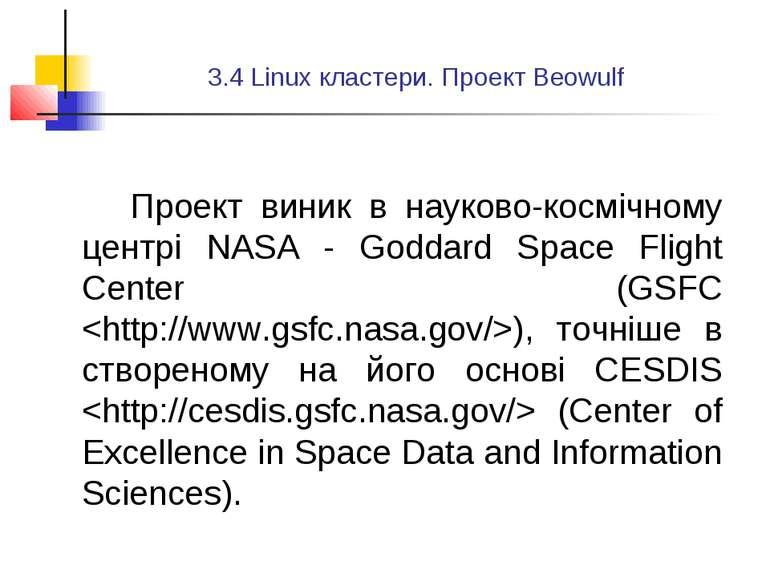 3.4 Linux кластери. Проект Beowulf Проект виник в науково-космічному центрі N...