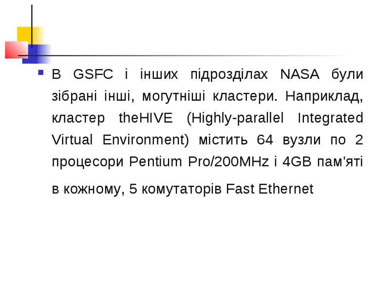 В GSFC і інших підрозділах NASA були зібрані інші, могутніші кластери. Наприк...