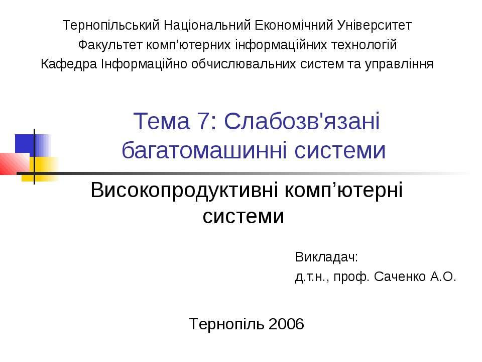 Тема 7: Слабозв'язані багатомашинні системи Викладач: д.т.н., проф. Саченко А...