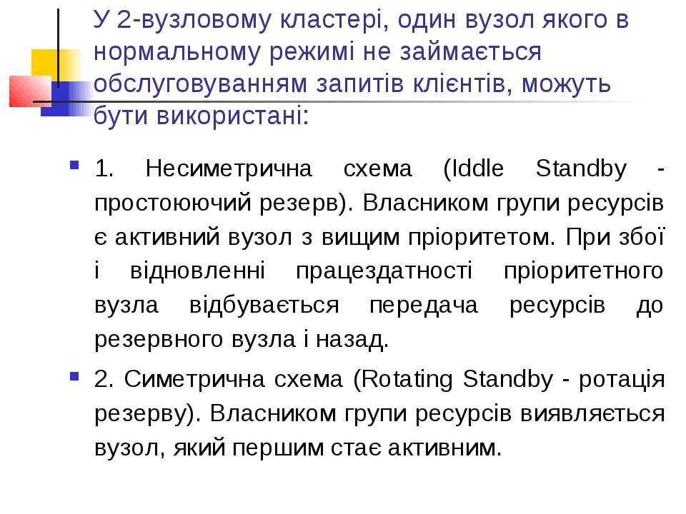 У 2-вузловому кластері, один вузол якого в нормальному режимі не займається о...