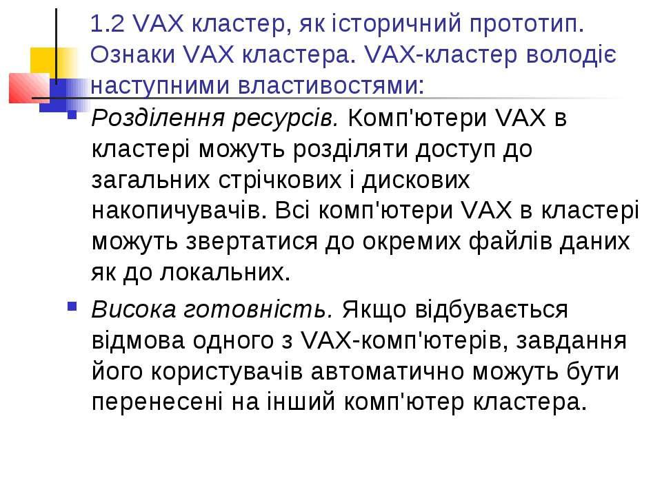 1.2 VAX кластер, як історичний прототип. Ознаки VAX кластера. VAX-кластер вол...