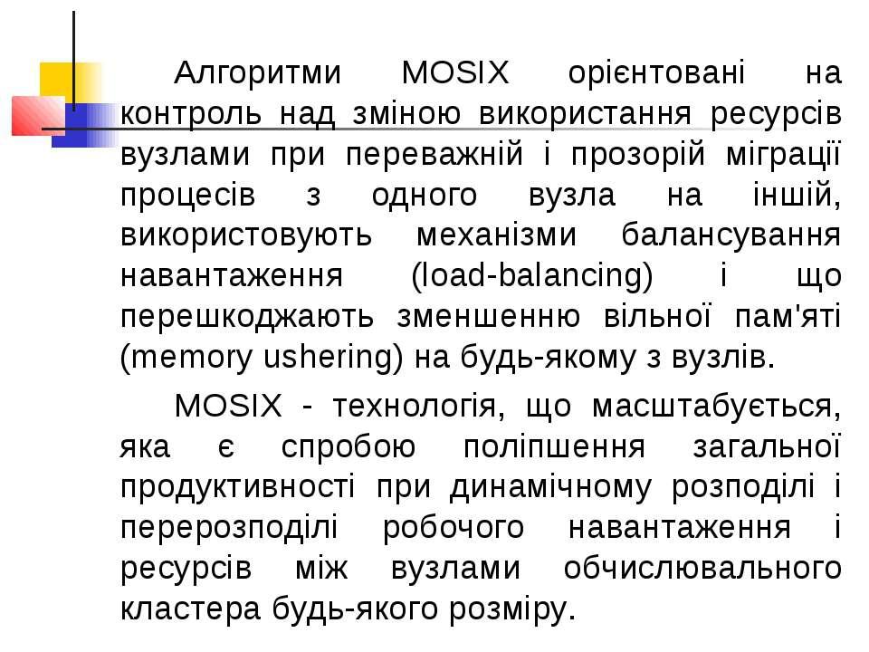 Алгоритми MOSIX орієнтовані на контроль над зміною використання ресурсів вузл...