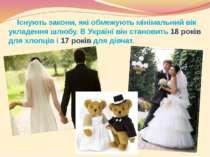 Існують закони, які обмежують мінімальний вік укладення шлюбу. В Україні він ...