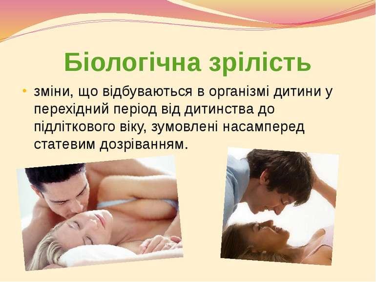 Біологічна зрілість зміни, що відбуваються в організмі дитини у перехідний пе...