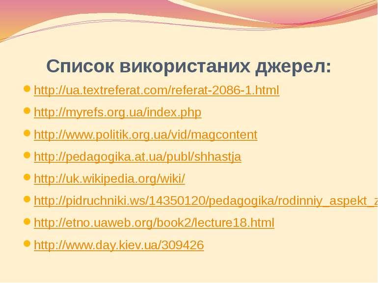 Список використаних джерел: http://ua.textreferat.com/referat-2086-1.html htt...