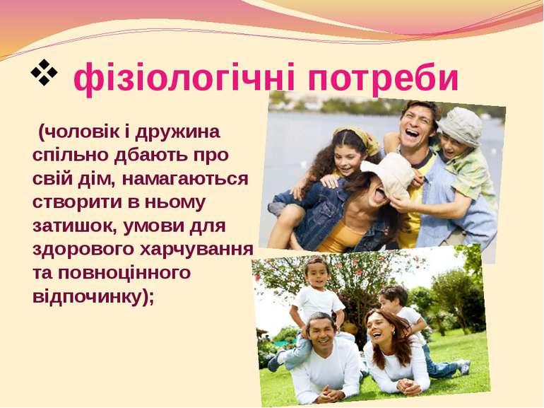 фізіологічні потреби (чоловік і дружина спільно дбають про свій дім, намагают...