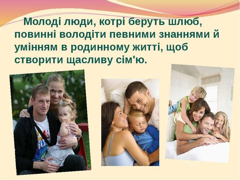 Молоді люди, котрі беруть шлюб, повинні володіти певними знаннями й умінням в...