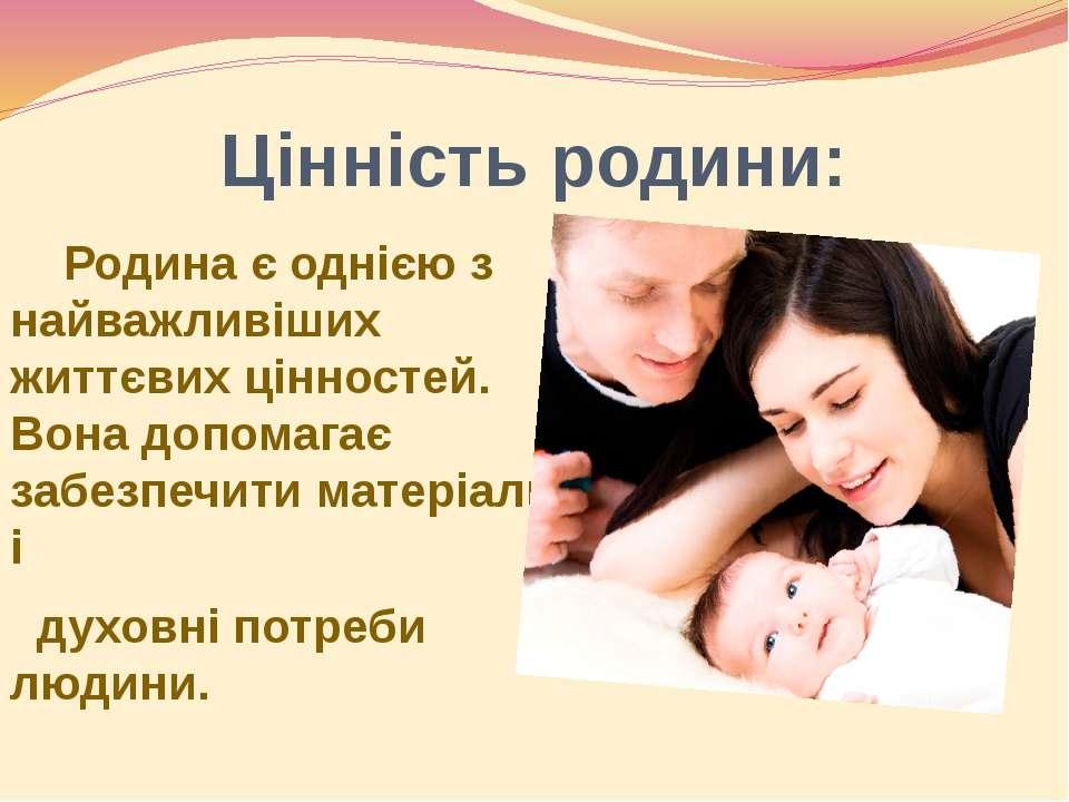 Цінність родини: Родина є однією з найважливіших життєвих цінностей. Вона доп...