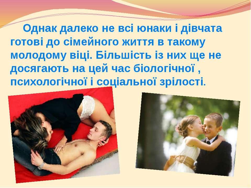 Однак далеко не всі юнаки і дівчата готові до сімейного життя в такому молодо...
