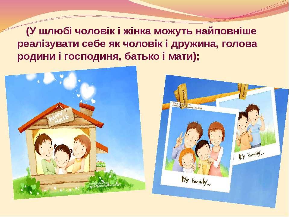 (У шлюбі чоловік і жінка можуть найповніше реалізувати себе як чоловік і друж...