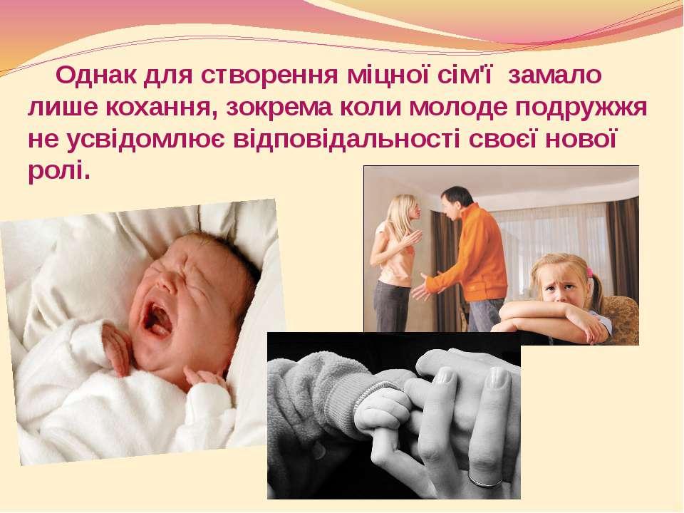 Однак для створення міцної сім'ї замало лише кохання, зокрема коли молоде под...