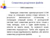 Семантика розділення файлів UNIX-семантика Природна семантика однопроцесорної...