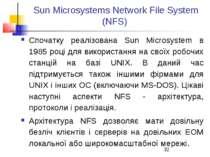 Sun Microsystems Network File System (NFS) Спочатку реалізована Sun Microsyst...