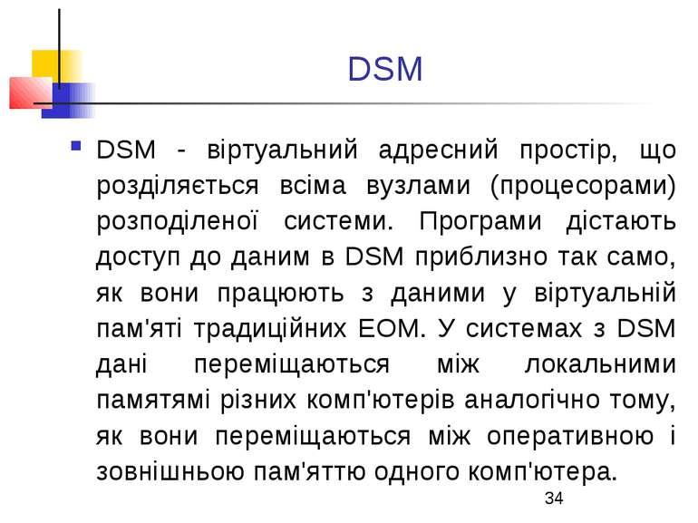 DSM DSM - віртуальний адресний простір, що розділяється всіма вузлами (процес...