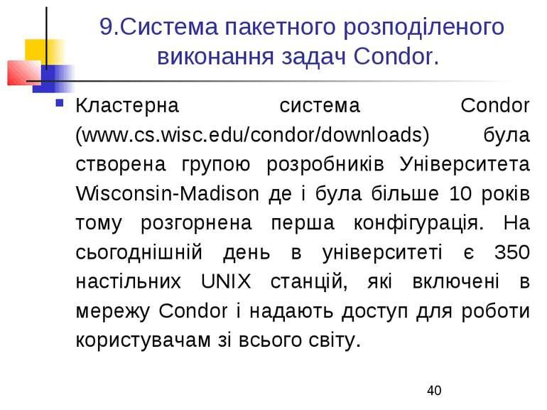 9.Система пакетного розподіленого виконання задач Condor. Кластерна система C...