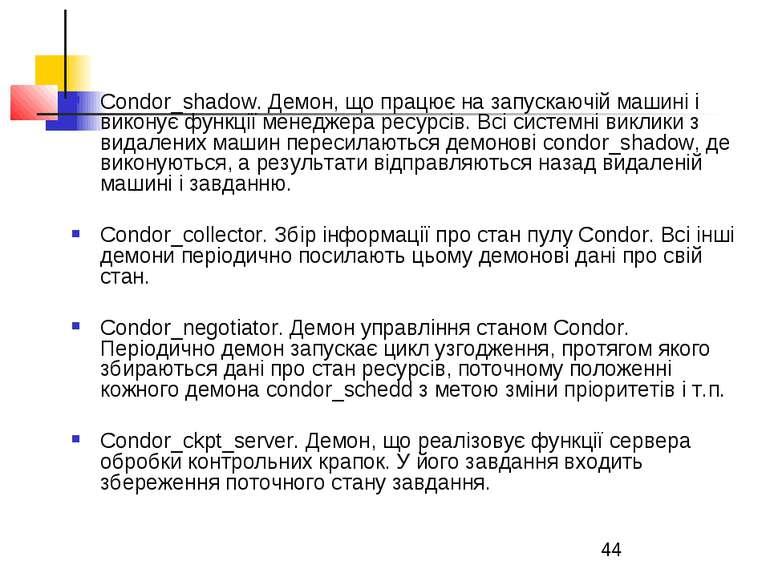 Condor_shadow. Демон, що працює на запускаючій машині і виконує функції менед...