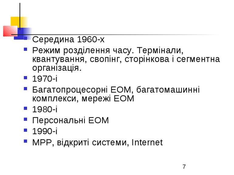 Середина 1960-х Режим розділення часу. Термінали, квантування, свопінг, сторі...