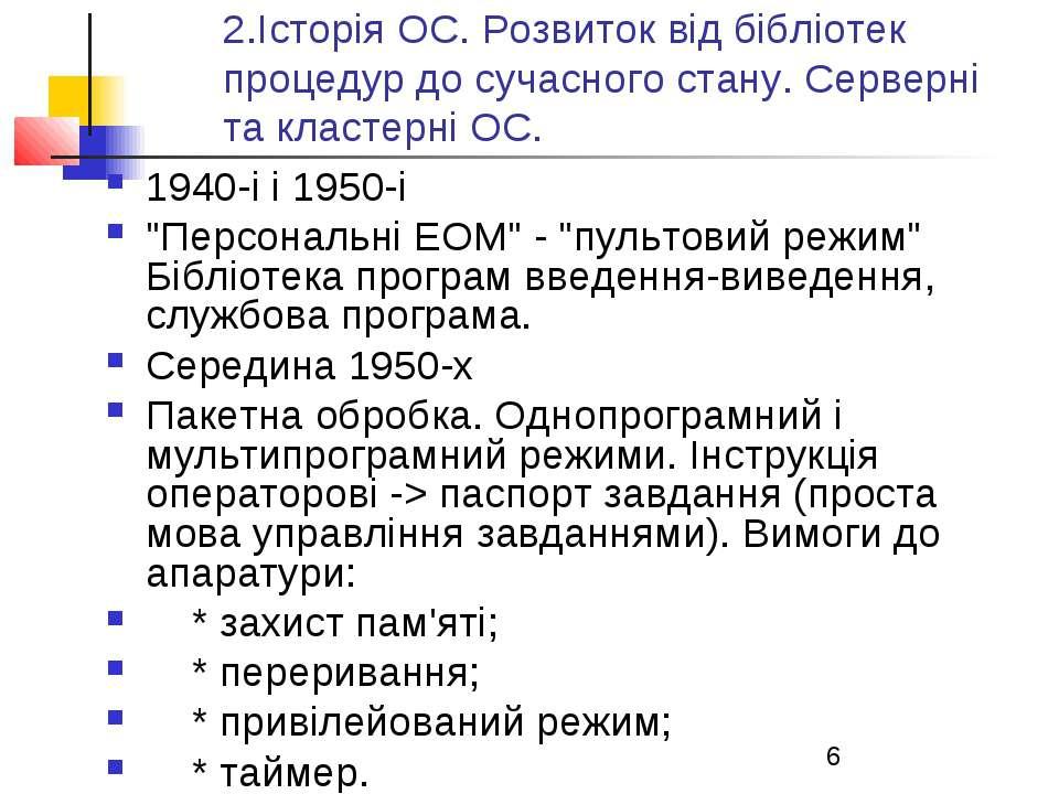 2.Історія ОС. Розвиток від бібліотек процедур до сучасного стану. Серверні та...