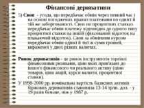 Фінансові деривативи 5) Своп - угода, що передбачає обмін через певний час і ...
