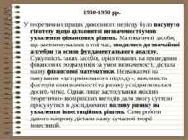 1930-1950 рр. У теоретичних працях довоєнного періоду було висунуто гіпотезу ...