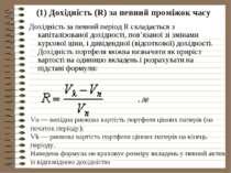 (1) Дохідність(R) за певний проміжок часу Дохідність за певний період R скла...