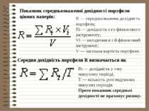 Показник середньозваженої дохідності портфеля цінних паперів: R — середньозва...