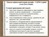 Модель оцінки капітальних активів – САРМ (Capital Assets Price Model) Головні...