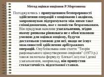 Метод оцінки опціонов Р.Мертонома Погоджуючись з припущенням безперервності з...