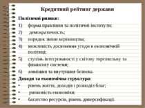 Кредитний рейтинг держави Політичні ризики: форма правління та політичні інст...