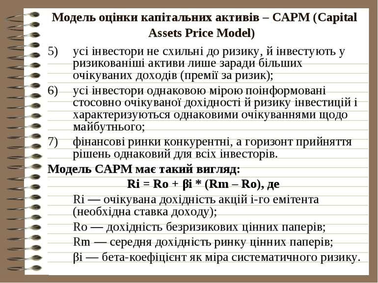 Модель оцінки капітальних активів – САРМ (Capital Assets Price Model) усі інв...