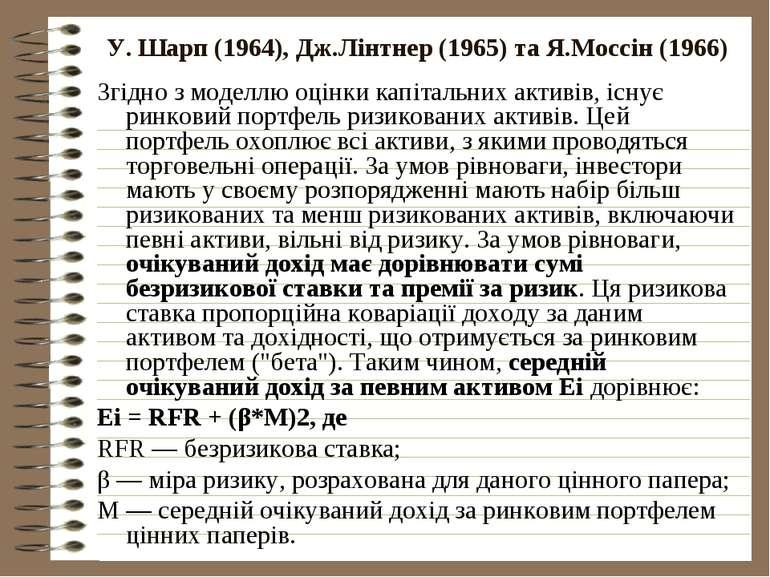 У. Шарп (1964), Дж.Лінтнер (1965) та Я.Моссін (1966) Згідно з моделлю оцінки ...