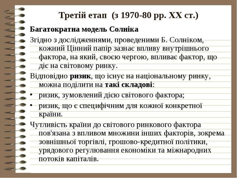 Третій етап (з 1970-80 рр. ХХ ст.) Багатократна модель Солніка Згідно з досл...
