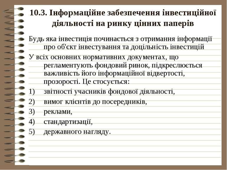 10.3. Інформаційне забезпечення інвестиційної діяльності на ринку цінних папе...