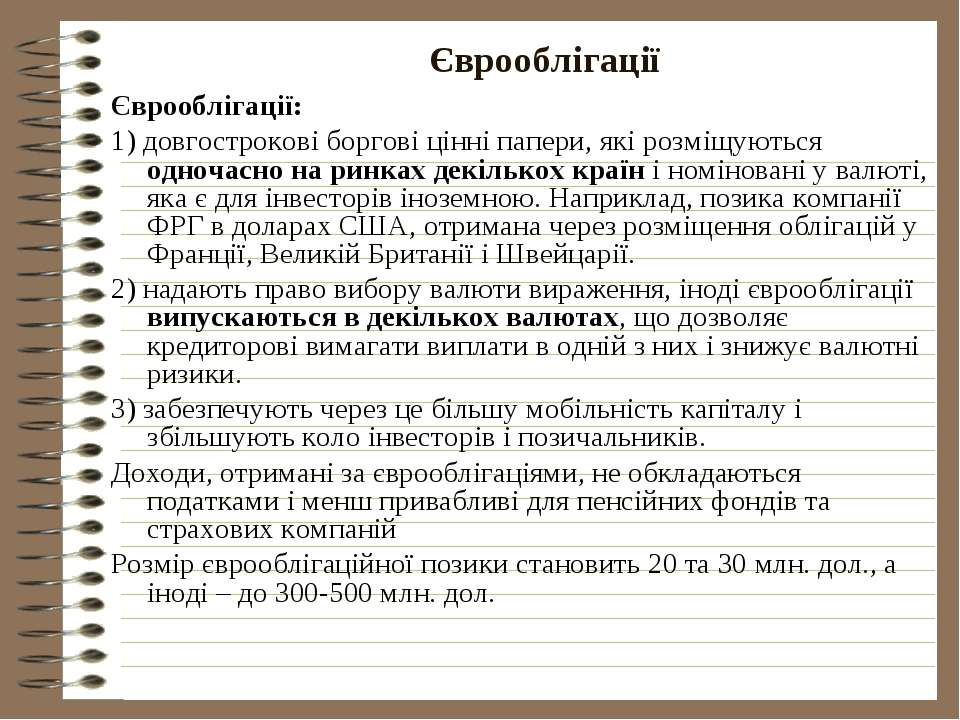 Єврооблігації Єврооблігації: 1) довгострокові боргові цінні папери, які розмі...
