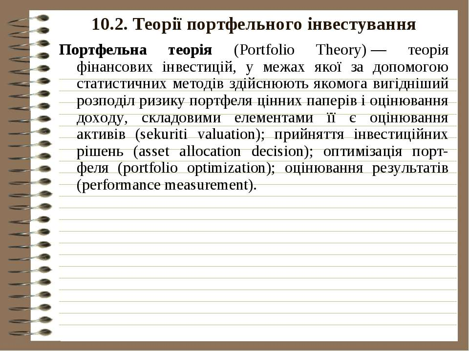 10.2. Теорії портфельного інвестування Портфельна теорія (Portfolio Theory)—...