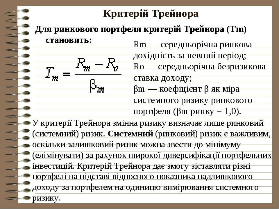 Критерій Трейнора Для ринкового портфеля критерій Трейнора (Тm) становить: Rm...