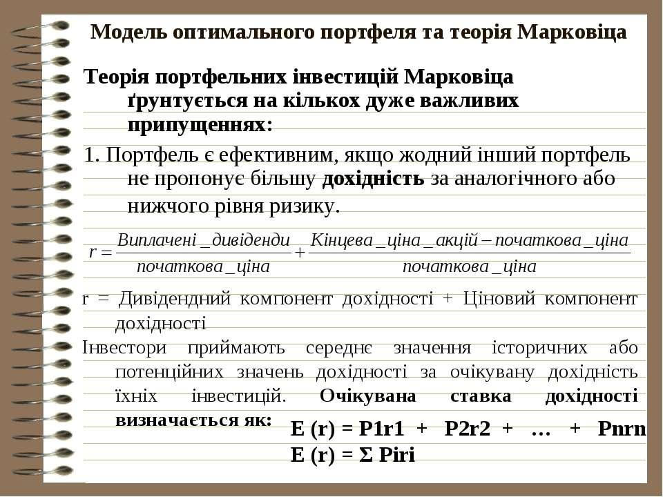 Модель оптимального портфеля та теорія Марковіца Теорія портфельних інвестиці...