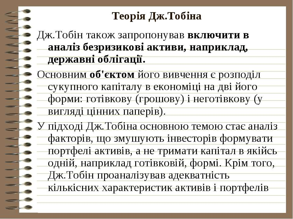Теорія Дж.Тобіна Дж.Тобін також запропонував включити в аналіз безризикові ак...