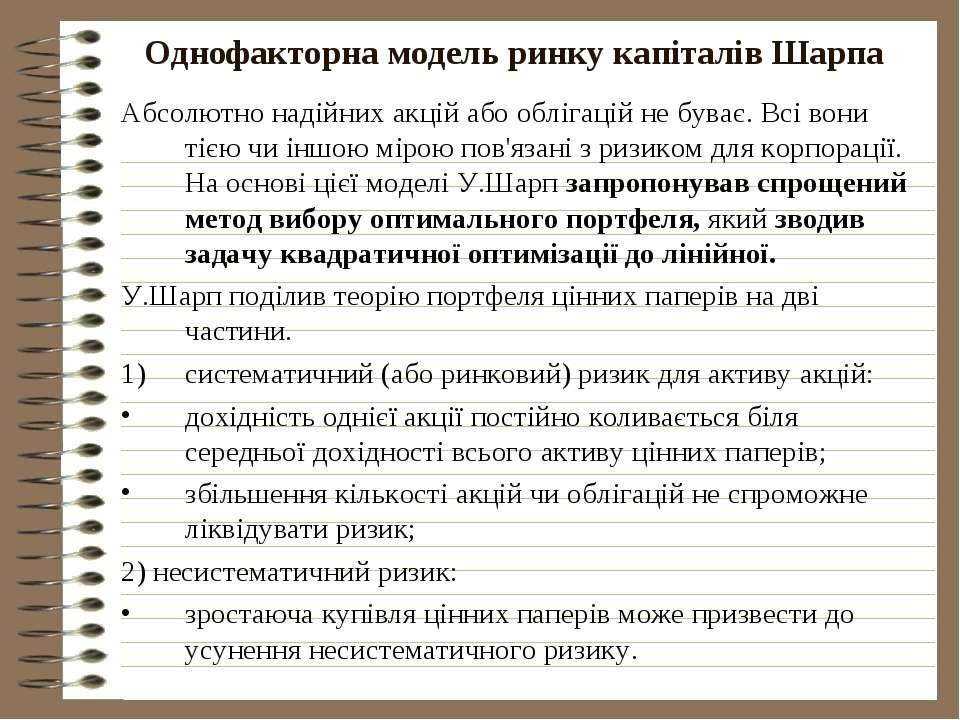 Однофакторна модель ринку капіталів Шарпа Абсолютно надійних акцій або обліга...