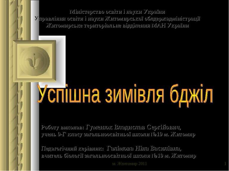 Міністерство освіти і науки України Управління освіти і науки Житомирської об...