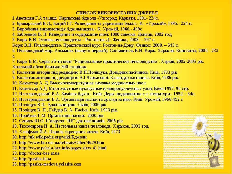 СПИСОК ВИКОРИСТАНИХ ДЖЕРЕЛ 1.Аветисян Г.А та інші Карпатські бджоли.-Ужгород...