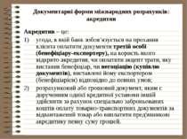 Документарні форми міжнародних розрахунків: акредитив Акредитив – це: угода, ...