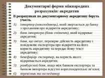 Документарні форми міжнародних розрахунків: акредитив В розрахунках по докуме...