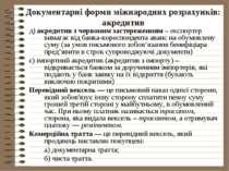 Документарні форми міжнародних розрахунків: акредитив д) акредитив з червоним...